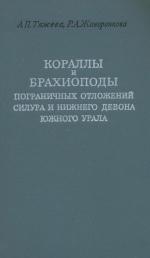 Кораллы и брахиоподы пограничных отложений силура и нижнего девона южного Урала