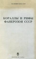 Кораллы и рифы фанерозоя СССР. Труды IV Всесоюзного симпозиума по ископаемым кораллам, Тбилиси 1978