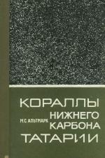 Кораллы нижнего карбона Татарии