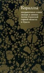 Кораллы пограничных слоев силура и девона Саяно-Алтайской горной области и Урала