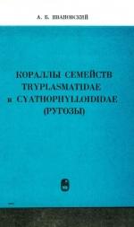Кораллы семейств Tryplasmatidae и Cyathophylloididae (Ругозы)