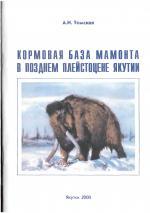 Кормовая база мамонта в позднем плейстоцене Якутии