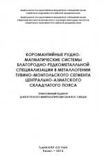 Коромантийные рудно-магматические системы благородно-редкометальной специализации в металлогении Тувино-Монгольского сегмента Центрально-Азиатского складчатого пояса