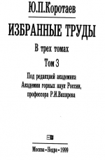 Коротаев Ю.П. Избранные труды. Том 3