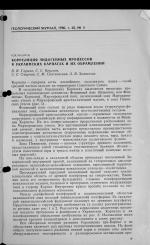 Корреляция эндогенных процессов в Украинских Карпатах и их обрамлении