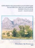 Корреляция и геодинамическая интерпретация магматических событий и оруденения Южного Урала и Алтая (средний-поздний палеозой)