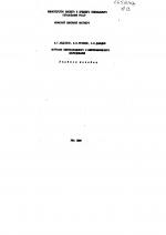 Коррозия нефтезаводского инефтехимического оборудования