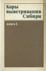 Коры выветривания Сибири. Книга 2. Формации кор выветривания Сибирской платформы