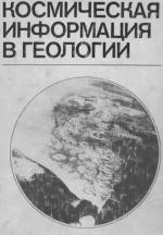 Космическая информация в геологии