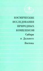Космические исследования природных комплексов Сибири и Дальнего Востока