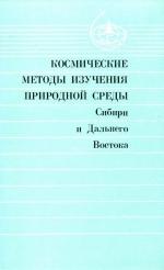 Космические методы изучения природной среды Сибири и Дальнего Востока
