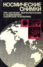 Космические снимки при изучении морфотектоники и геодинамики Сибирской платформы
