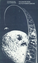 Космическое фотографирование