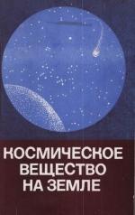 Космическое вещество на Земле (проблема Тунгусского метеорита)