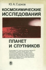 Космохимические исследования планет и спутников