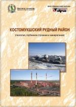 Костомукшский рудный район (геология, глубинное строение и минерагения)