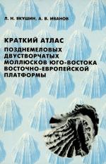 Краткий атлас позднемеловых двустворчатых моллюсков (Ostreoida, Pectinoda) юго-востока Восточно-Европейской платформы