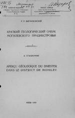 Краткий геологический очерк Могилевского Приднестровья