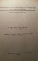 Краткий геоморфологический очерк Приэльбрусья