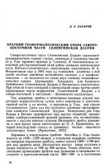 Краткий геоморфологический очерк Северо-Восточной части Селенгинской Даурии