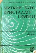 Краткий курс кристаллографии