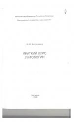 Краткий курс литологии