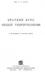 Краткий курс общей гидрогеологии