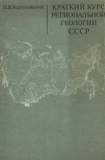Краткий курс региональной геологии СССР