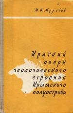Краткий очерк геологического строения Крымского полуострова