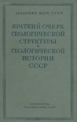 Краткий очерк геологической структуры и геологической истории СССР