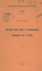 Краткий очерк работ по исследованию подземных вод в России