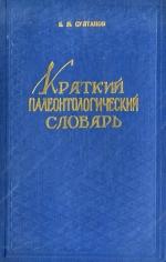 Краткий палеонтологический словарь