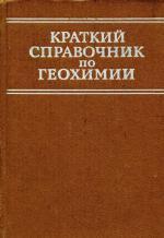 Краткий справочник по геохимии