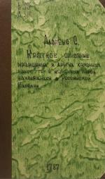 Краткое описание мраморных и других каменных ломок, гор и каменных пород, находящихся в Российской Карелии