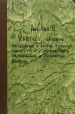 Краткое описание мраморных и других каменных ломок, гор и каменных пород находящихся в Российской Карелии