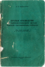 Краткое руководство по морфометрическому методу поисков тектонических структур
