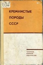 Кремнистые породы СССР (диатомиты, опоки, трепелы, спонголиты, радиоляриты)