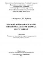 Крепление, испытание и освоение скважин при разработке нефтяных месторождений