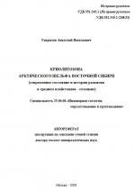 Криолитозона Арктического шельфа Восточной Сибири (современное состояние и история развития в среднем плейстоцене-голоцене)