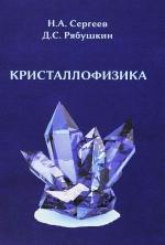 Кристаллофизика