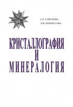 Кристаллография и минералогия в 3-х частях. Учебное пособие. Часть 1