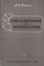 Кристаллография и минералогия