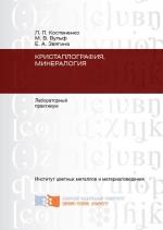 Кристаллография, минералогия. Лабораторный практикум. Часть 2. Минералогия