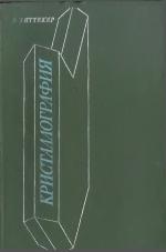 Кристаллография. Вводный курс для геологов