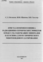 Кристаллохимия и физика радиацонно-термических эффектов в ряде U-Th-содержащих минералов как основа для их химического микрозондового датирования