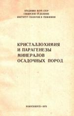 Кристаллохимия и парагенезы минералов осадочных пород. Сборник научных трудов