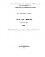Кристаллохимия (краткий курс). Часть 2