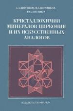 Кристаллохимия минералов циркония и их искусственных аналогов