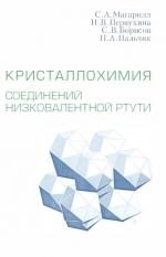 Кристаллохимия соединений низковалентной ртути
