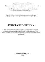 Кристаллоптика. Программа, методические указания и контрольные задания для студентов